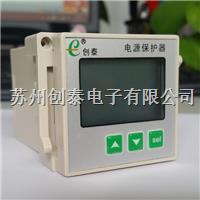 創泰電源保護器DX630 DX630