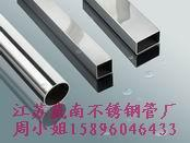 不銹鋼無縫管熱交換器管 6*1-426*25、20*20*2-300*300*10、20*30*2-200*400*10