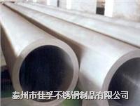 江苏戴南不锈钢厂供应201和202无缝钢管价格和规格 规格有圆管:6*1-426*25,方管:20*20*2-300*300*10,矩形管:20*30*2
