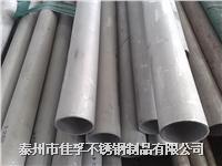 泰州戴南不锈钢有限公司供应不锈钢管尺寸规格和价格 圆管:6*1-426*25,方管:20*20*2-300*300*10,矩形管:20*30*2-20