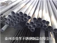 戴南不锈钢无缝管由江苏戴南佳孚钢管厂提供 江苏佳孚钢管厂