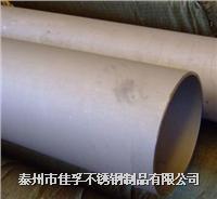 江苏无缝钢管厂供应高速公路桥梁用无缝不锈钢管 无缝钢管