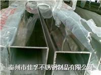 戴南不銹鋼光亮管——江蘇不銹鋼鏡面管 規格型號有圓管:6*1-426*25,方管:20*20*2-300*300*10,矩形管:20*30