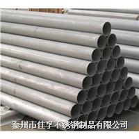 泰州佳孚不锈钢厂生产直销直径76壁厚3 规格有圆管:6*1-426*25,方管:20*20*2-300*300*10,矩形管:20*30*2