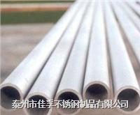 江苏钢管单位生产供应304的114*4的无缝不锈钢圆管 304的114*4