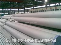 戴南冷軋不銹鋼管 圓形不銹鋼無縫管:6*1-426*25(非標定做)