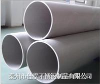 江蘇戴南不銹鋼廠生產供應304冷軋鋼管89*3 304的89*3