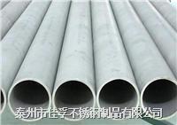 江苏泰州佳孚不锈钢圆管价格 6*1-426*25