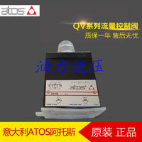 意大利阿托斯ATOS调速阀 流量控制阀QV-06/6 原装正品 质保一年 QV-06/6