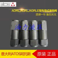供應原裝**進口意大利阿托斯ATOS管式單向閥ADR-06 質保一年 ADR-06