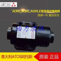 原裝意大利ATOS液控單向閥 ADRL-20,ADRL-20/2,ADRL-20/8 40