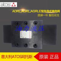 原裝正品意大利ATOS阿托斯液控單向閥 AGRL-32 ,AGRL-32 41