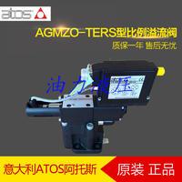 全新原裝**AGMZO-TERS-PS-32/315比例溢流閥 意大利ATOS阿托斯