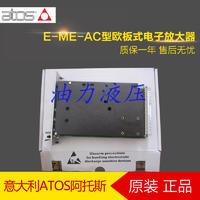 意大利ATOS/阿托斯E-ME-AC-05F/RR-4 20/3 歐板式電子放大器**