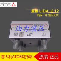 意大利阿托斯ATOS盖板 LIDA-2 12原装正品 品质保证 质保一年  LIDA-2 12