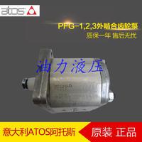 意大利ATOS阿托斯齒輪泵 PFG-187-D/RO 原裝** PFG-187-D/RO