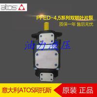 意大利阿托斯Atos雙聯葉片泵PFED-43045/016 PEED-4,5雙聯葉片泵,2個PEE型泵的泵芯組裝在同一泵中,共用一個進油口。