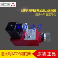 意大利ATOS阿托斯定差式壓力繼電器MAP-080 20 原裝 MAP-080 20