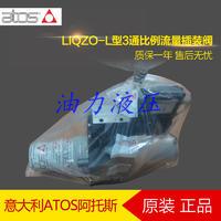 阿托斯比例插裝閥LIQZO-L-323/L4 LIQZO-L-323/L4