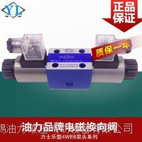 电磁换向阀 4WE6双头系列 电磁阀 4WE6E-50/AG24NZ4/24VDC