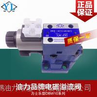 溢流阀 DBW10B-1-5X31.5/24 电磁溢流阀 DBW10系列