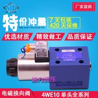 電磁閥 電磁換向閥 4WE10H31/CG24NZ5L 4WE10H31/CW220-50N9Z5L 4WE10H31/CG24NZ5L 4WE10H31/CW220-50N9Z5L
