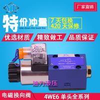 液壓閥電磁閥換向閥4WE6E/J/G/H/M/D/A/B/C/Y/OFCG24V/AW220V 4WE6E/J/G/H/M/D/A/B/C/Y/OFCG24V/AW220V