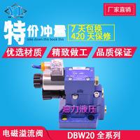 電磁溢流閥 DBW30B-1-50B/315CW220N9Z5L/CG24N9Z5L DBW30B-1-50B/315CW220N9Z5L/CG24N9Z5L