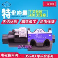 液壓電磁換向閥DSG-03-3C6-D24-N1-50 DSG-03-3C6-A220-N1-50 DSG-03-3C6-D24-N1-50 DSG-03-3C6-A220-N1-50
