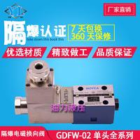 隔爆液壓閥電磁換向閥GDFW-02-2B3B/2B2/2B60-D24/B220 GDFW-02-2B3B/2B2/2B60-D24/B220