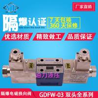隔爆液壓閥電磁換向閥GDFW-03-3C6-D24/B220/B127/C/A/52/50 GDFW-03-3C6-D24/B220/B127/C/A/52/50
