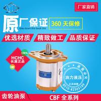 長源齒輪泵CBF-F510-ALP/CBF-F663-AFP/CBF-F6100-AFP/CBF-690-AFH CBF-F510-ALP/CBF-F663-AFP/CBF-F6100-AFP/CBF-690-AF