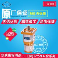 長源型齒輪泵CBQT-E563/F410-CFH/CBQT-F540/F416-AFP/CBQT-F540/F410-AFP CBQT-E563/F410-CFH/CBQT-F540/F416-AFP/CBQT-F540/F4