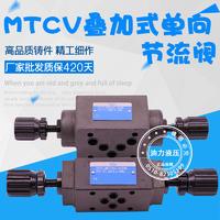 疊加式單向節流閥MTCV-04W MTCV-04B /MTCV-04A /04P06W/06B/06A MTCV-04W MTCV-04B /MTCV-04A /04P06W/06B/06A