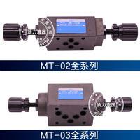 疊加式單向節流閥MT-02B-K-I-30 MT-02B-K-I-30