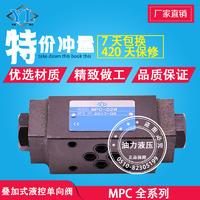 疊加式液控單向閥MPC-03B-05-40     MPC-03B-05-40