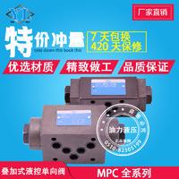 疊加式液控單向閥MPC-03W-50-30  MPC-03W-50-30