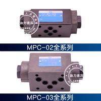 疊加式液控單向閥MPC-03A-50-30  MPC-03A-50-30