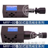 疊加式溢流閥MRF-03A-K-2-20  MRF-03A-K-2-20