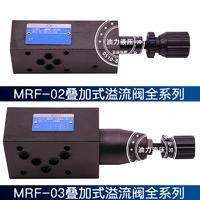 疊加式溢流閥 MRF-03A-K-4-20  MRF-03A-K-4-20