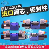 無錫電磁換向閥4WE6E/4WE6G/4WE6J/4WE6D/4WE6C/4WE6Y電壓24v 220v 電磁換向閥3WE6A6X/EG24N9K4