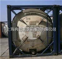 ISO TANK罐式集装箱