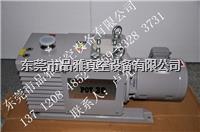 品雅真空雙級泵POV30 POV30