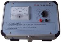 礦用雜散電流測試儀  FZY-3