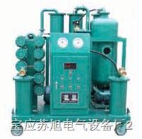 供应透平油专用滤油机