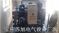 全自动在线真空滤油机 DZJ-L