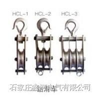 铝滑车 HCL