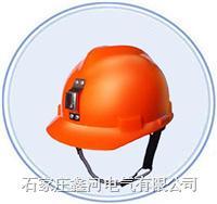 安全帽 V字型安全帽 盔式安全帽 安全帽