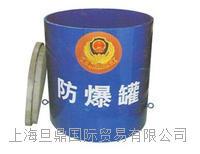 防爆罐注意事项  国产防爆罐FBG-G1.5-TH101出厂价