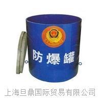 FBG-G1.5-TH101防爆罐  防爆罐规格 防爆罐报价
